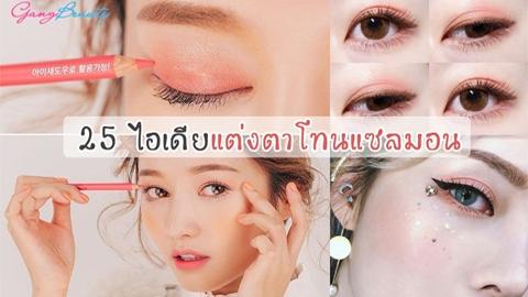 25 ไอเดียแต่งตา ' โทนสีแซลมอน ' สไตล์สาวเกาหลี