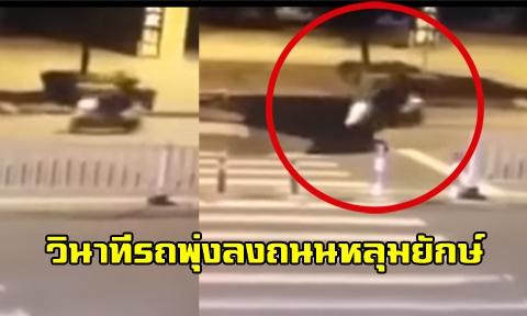 นาทีระทึก !! ถนนยุบกระทันหันเป็นหลุมยักษ์ หนุ่มขับจักรยานยนต์มองไม่เห็น เกิดตกหลุมหายทั้งค