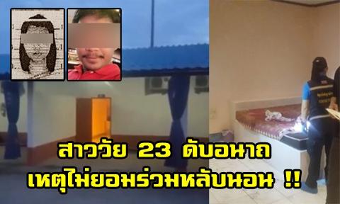 นศ.สาววัย 23 ปี ดับคาเตียง-เลือดท่วมคาม่านรูด คาดฝ่ายชายทำร้ายร่างกายก่อนเผ่นหนี !!!