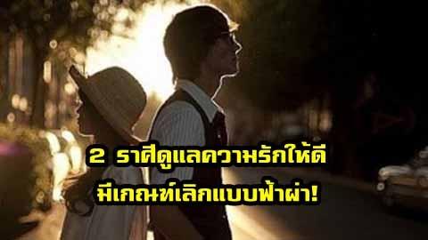 2 ราศีช่วงนี้ ดูแลความรักให้ดี มีเกณฑ์เลิกแบบฟ้าผ่า