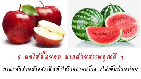 5 ผลไม้ ประโยชน์เยอะ วิตามินเพียบ