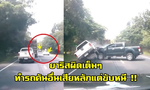 ผิดเต็มๆ ยาริสขับแซงไม่พ้น-เบียดเลนรถ ทำกระบะเสียหักพุ่งชน แถมยาริสขับรถหนี !! (คลิป)