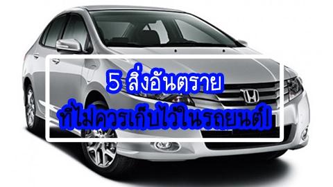 5 สิ่งอันตรายที่ไม่ควรเก็บไว้ในรถยนต์!