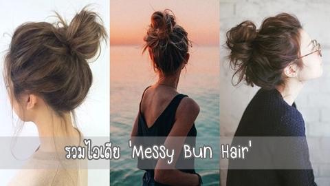 รวมไอเดียมัดผมบัน Messy Bun Hair พร้อมขั้นตอนการทำแบบง่ายๆ