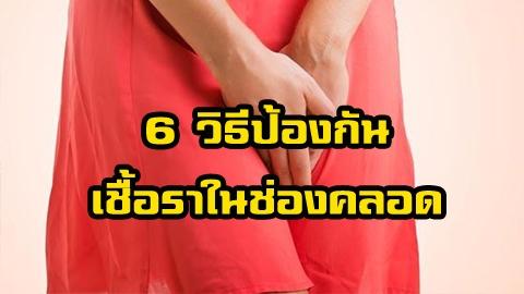 ผู้หญิงอย่ามองข้าม!! 6 วิธีป้องกันเชื้อราในช่องคลอด