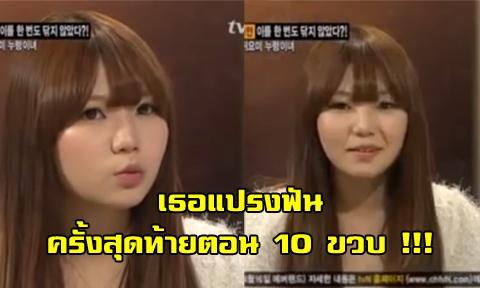 ฟังแล้วช็อก สาวเกาหลี-ไม่ยอมแปรงฟันนานกว่า 10 ปี เพราะด้วยเหตุผลสุดพิลึก !!! (คลิป)