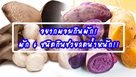 อยากผอมกินผัก! ผัก 6 ชนิดกินช่วยลดน้ำหนัก!!