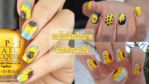 รวมไอเดียเล็บลาย 'ดอกทานตะวัน' สดใสแบบSunflower on nails