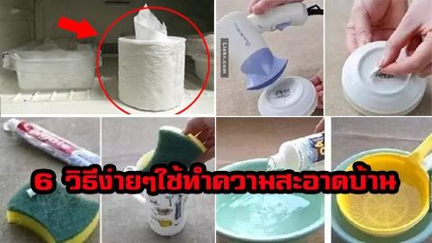 เอาใจแม่บ้าน!! 6 วิธีง่ายๆใช้ทำความสะอาดบ้าน