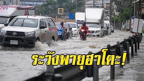 กรมอุตุฯ เตือน!! ระวัง พายุฮาโตะ ฝนกระหน่ำ 24 จังหวัด เสี่ยงน้ำท่วมน้ำป่าไหลหลาก
