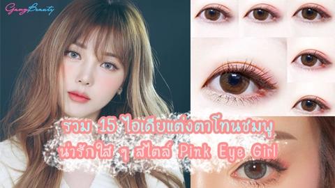 รวม 15 ไอเดียแต่งตาโทนชมพูน่ารักใสๆ สไตล์ Pink Eye Girl