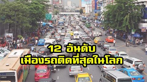 12 อันดับเมืองที่รถติดที่สุดในโลก กรุงเทพฯก็ติดนะ