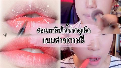 How To : สอนทาลิปให้ปากดูเล็ก น่าจุ๊บ แบบสาวเกาหลีง่ายๆภายใน 1 นาที