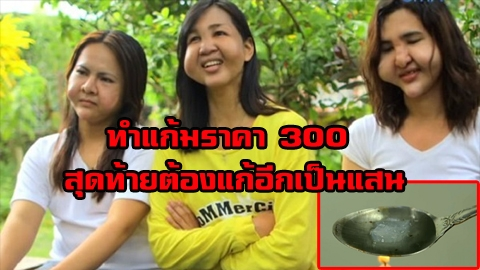 สาวประเภทสอง ทำแก้มราคา 300 สุดท้ายใบหน้าผิดรูป ต้องแก้อีกเป็นแสน