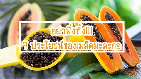 อย่าพึ่งทิ้ง!!! 7 ประโยชน์ของเมล็ดมะละกอ ดีต่อสุขภาพ!