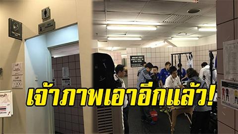 สุดทน!! โค้ชหญิงฉะ ! เจ้าภาพมาเลเซียจัดห้องแต่งตัวทีมชาติไทยคือ.. ส้วม!!