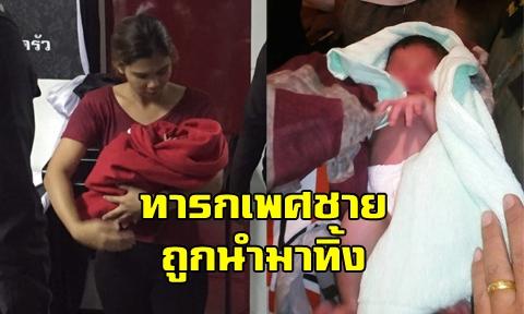 สลด !! พบเด็กชายทารกถูกนำมาทิ้งไว้กลางซอยเพชรบุรี 12 ราชเทวี หลังตรวจกล้องวงจรปิดยังไม่สามารถยืนยันตัวได้ !!