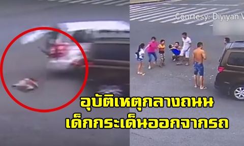 อุบัติเหตุรถเฉี่ยวกลางสี่แยก ทำเด็ก 2 คนกระเด็นออกจากตัวรถ !!!