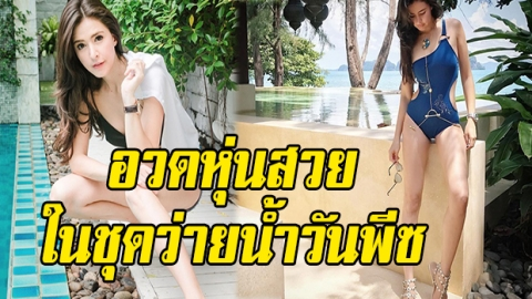 สวยหรูดูแพง!! ศรีริต้า อวดหุ่นสวยโชว์ชุดว่ายน้ำ แบรนด์ SIRIVANNAVARI ของพระองค์หญิงสิริวัณณวรีฯ