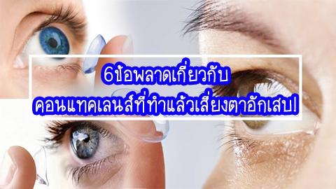 6 ข้อพลาดเกี่ยวกับคอนแทคเลนส์ที่ทำแล้วเสี่ยงตาอักเสบ ติดเชื้อ!