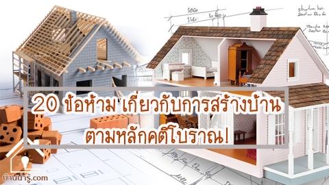 20 ข้อห้าม เกี่ยวกับการสร้างบ้าน ตามหลักคติโบราณ!