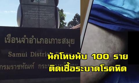 นักโทษเรือนจำเกาะสมุย เกิดติดเชื้อระบาดเป็นโรดหิดนับ 100 ราย !!!