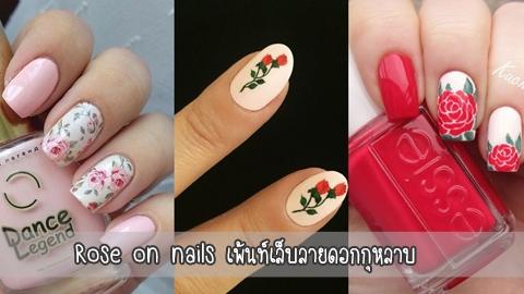 Rose on nails เพ้นท์เล็บลายดอกกุหลาบ สวยแบบผู้หญิ๊งผู้หญิง!