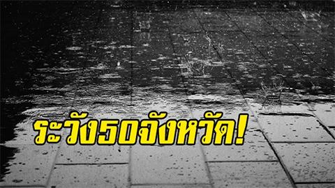 ฝนหนัก!! 50 จังหวัด เตรียมรับมือ ''ปาข่า'' กระหน่ำซัดหนัก