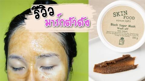 รีวิวมาร์กตัวดังที่คนรีวิวเยอะมาก ''Skinfood Black Sugar Mask Wash Off''