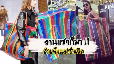 สำเพ็งแฟชั่นวีค !! มาดูแฟชั่นกระเป๋าสายรุ้ง Balenciaga Bazar ที่ราคาโคตรแพง !!