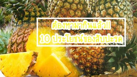 ต้องหามากินแล้ว!! 10 ประโยชน์ของสับปะรด