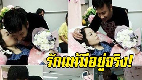รักแท้มีอยู่จริง! แฟนหนุ่มจัดงานวิวาห์ซึ้งในโรงพยาบาลให้เจ้าสาวผู้ป่วยเป็นมะเร็ง