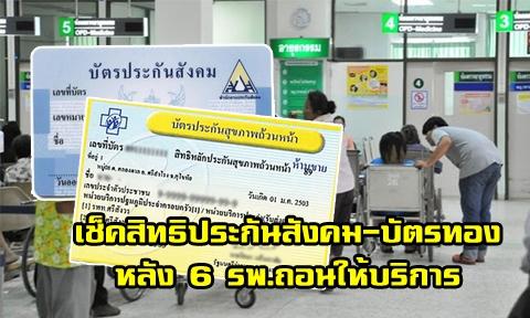 6 โรงพยาบาลเอกชนขอยกเลิกประกันสังคม-บัตรทอง ปี 61 คาดกระทบผู้ใช้สิทธิประมาณ 5 แสนคน !!!