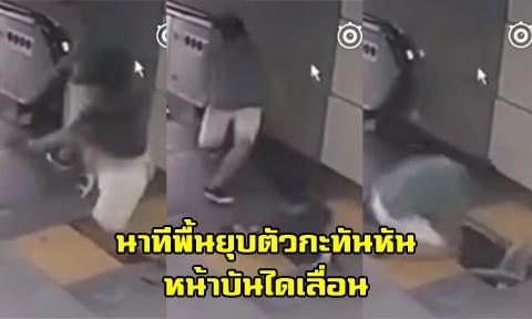 เผยนาทีสาวจีนหล่นพื้นยุบตัวกะทันหัน หน้าทางขึ้นบันไดเลื่อน โชคดีคนช่วยคว้ามือทัน !!! (คลิป