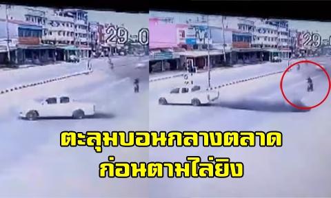 รถจยย.ไล่ยิงรถกระบะคู่อริกลางถนน ก่อนถูกพุ่งชน เหตุทะเลาะวิวาทกลางตลาด !!!