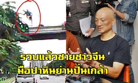 รวบชายจีน มือปาหินใส่รถยนต์ย่านปิ่นเกล้า เจ้าตัวรับสารภาพ-อ้างสมองสั่งให้ทำ !!!