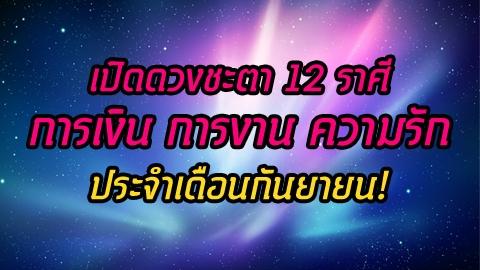ดวงการเงิน การงาน ความรัก 12 ราศี ประจำเดือนกันยายน!