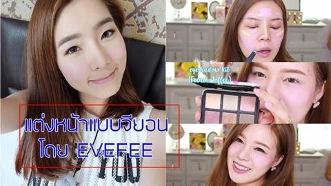 HOW TO แต่งหน้าสไตล์สาวจียอนโดยอีฟฟี่ แต่งง่าย สวยใสแบบจียอน