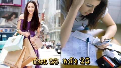 รวมภาพความแตกต่างระหว่างก่อนและหลังอายุ 25 ของผู้หญิง!