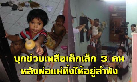 บุกช่วยเด็กเล็ก 3 คน เพื่อนบ้านวอนช่วยเหลือ-ร้องไห้หิวเสียงดัง หลังพ่อแม่ทิ้งให้อยู่ลำพัง