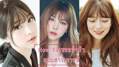How To 5 วิธีเซทผมหน้าม้าแบบฉบับสาวเกาหลีแท้ๆ ทำง่าย ใครๆก็ทำตามได้