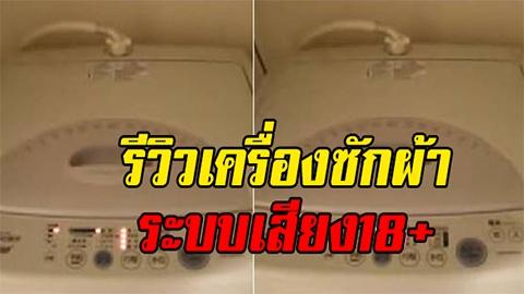ดูให้ดีก่อนซื้อ!! รีวิวเครื่องซักผ้าที่มาพร้อมกับระบบเสียง 18+