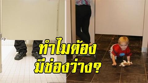 รู้หรือไม่!!? ทำไมประตูห้องน้ำสาธารณะ จึงต้องมีช่องว่างไว้จำนวนมาก