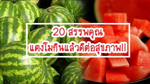 20 สรรพคุณแตงโมกินแล้วดีต่อสุขภาพ!!