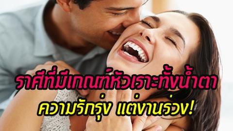 ราศีที่มีเกณฑ์หัวเราะทั้งน้ำตา ความรักรุ่ง แต่งานร่วง!