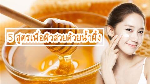 5 สูตรเพื่อผิวสวยด้วยน้ำผึ้ง