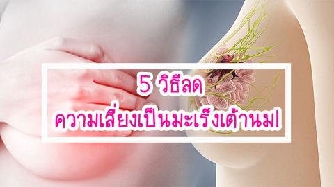 5 วิธีลดความเสี่ยงเป็นมะเร็งเต้านม