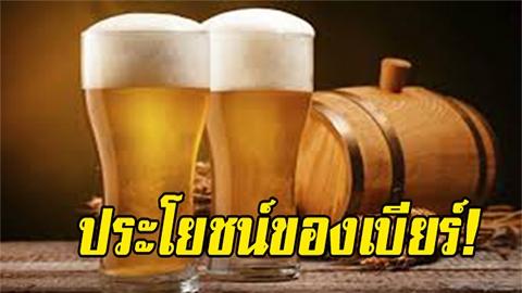 ประโยชน์ของเบียร์! ข้อดีที่คุณไม่เคยรู้