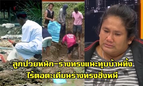 อีกรายเชื่อร่างทรง ทุบบ้านทิ้งทั้งหลัง หาต้นตะเคียนหวังช่วยลูกชายให้หายป่วย หลังทุบทิ้งไม่
