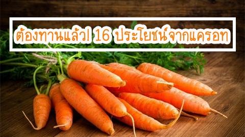 ต้องทานแล้ว! 16 ประโยชน์จากแครอท!!